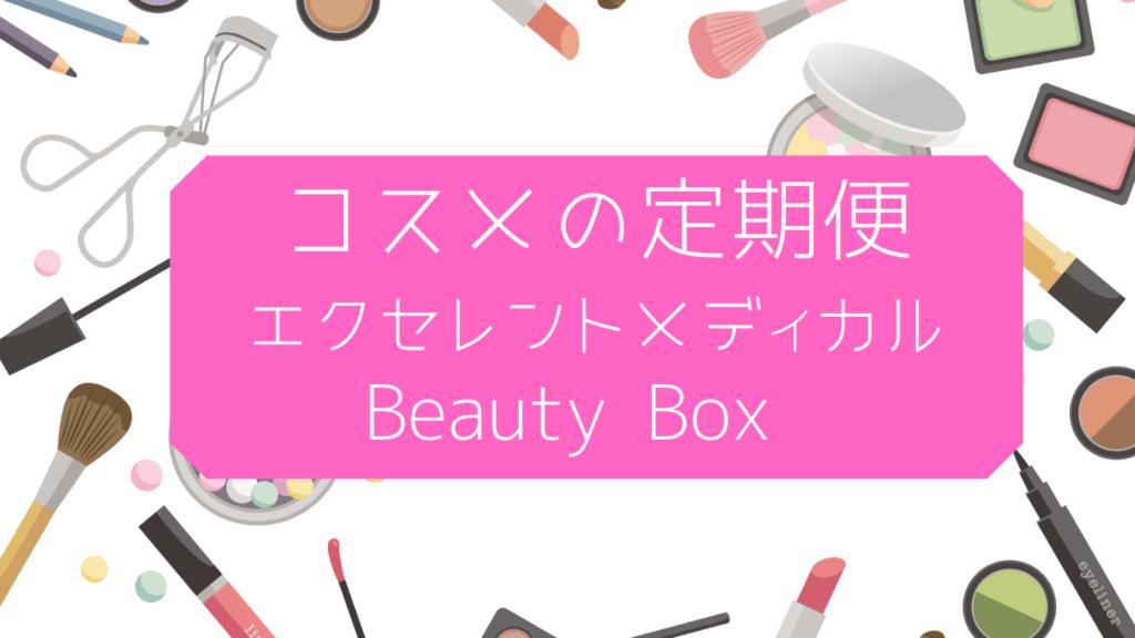 エクセレントメディカルの中身と口コミ・評判は? Beauty Box