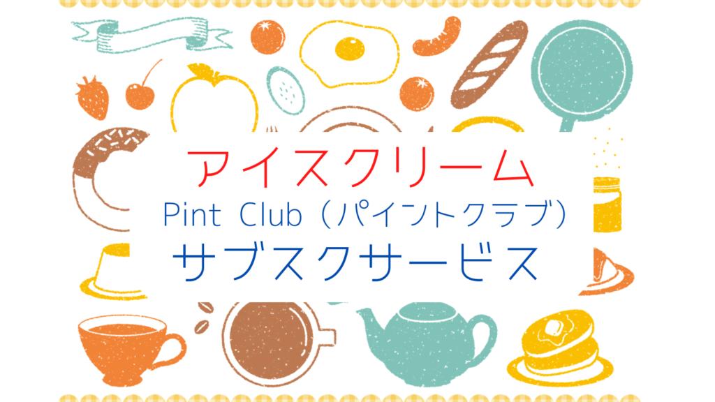 旬のフルーツや素材を使ったクラフトアイスクリームのサブスクリプションサービスPint Club(パイントクラブ)口コミ・評判