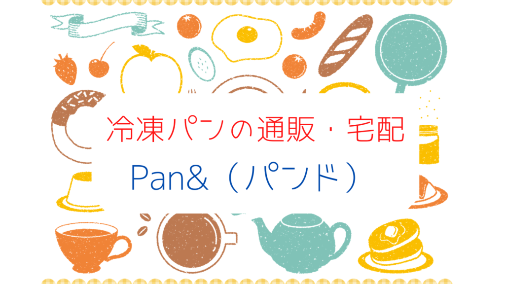 冷凍パンの通販・宅配 Pan&(パンド)口コミ・評判