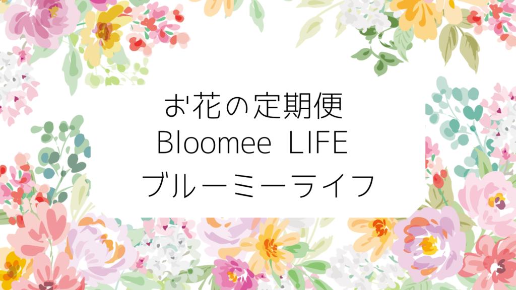 お花の定期便【Bloomee LIFE】ブルーミーライフ 口コミ・評判