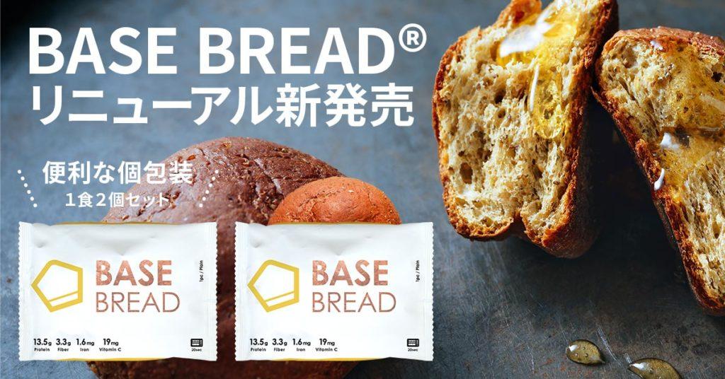 BASE BREADがリニューアル