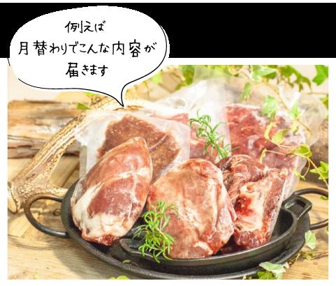ペットフード用の鹿・猪・ジビエ肉「ペットさん定期便」ペット用品のサブスク