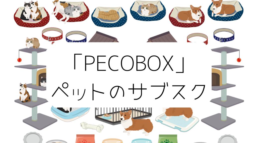 ワンちゃん・ネコちゃんとの思い出作りに。「PECOBOX」ペット用品のサブスク