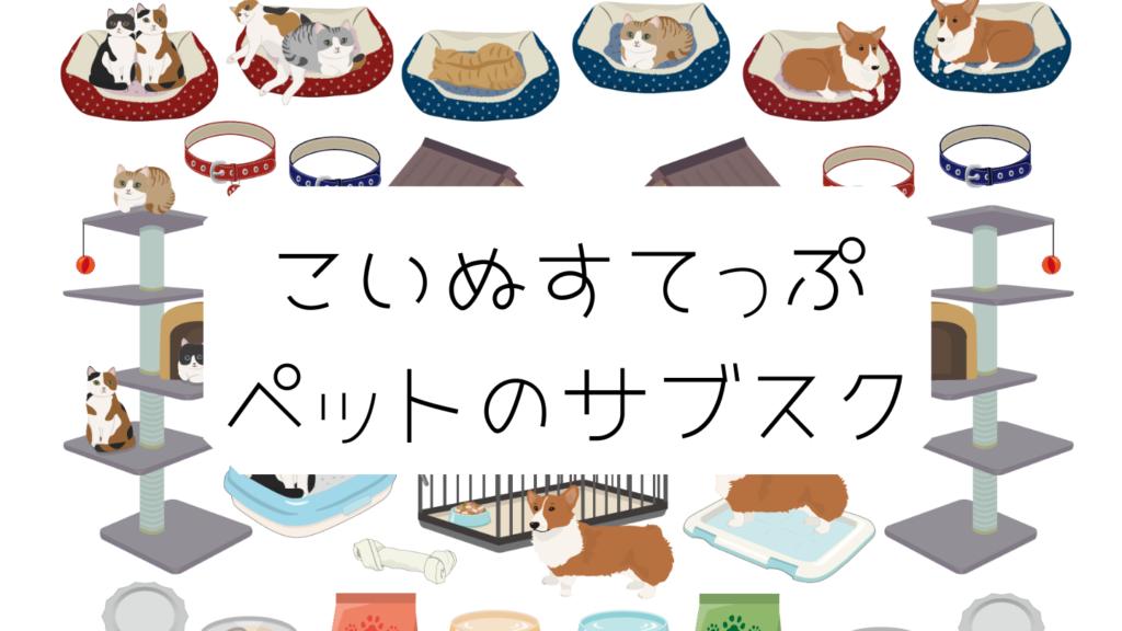 子犬のしつけをサポート「こいぬすてっぷ」ペット用品のサブスク