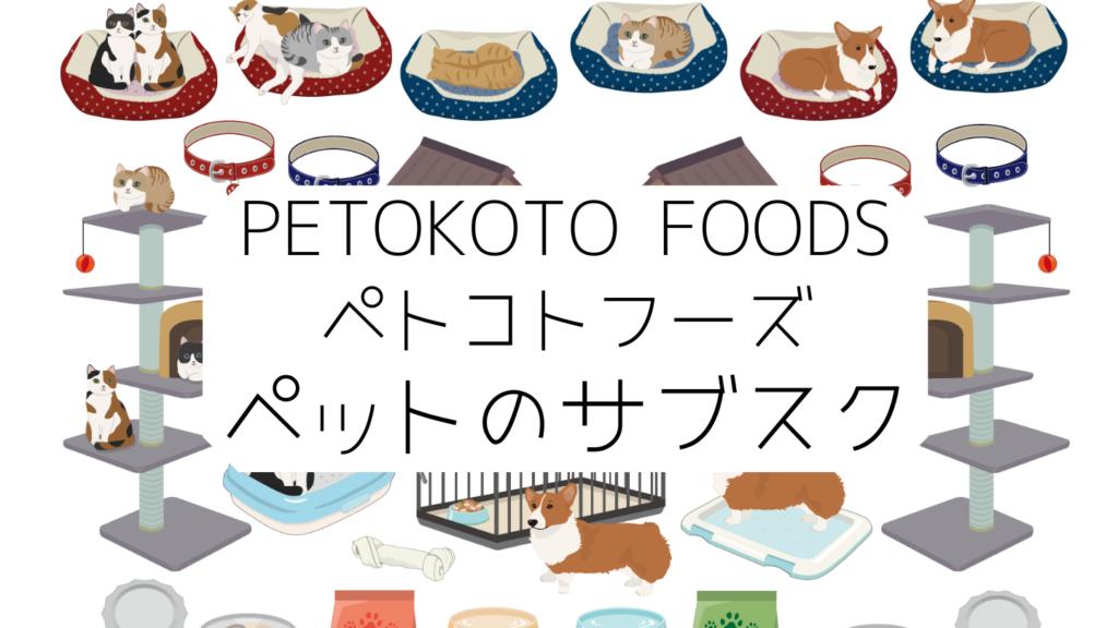 愛犬に新鮮な食事を。「PETOKOTO FOODS」(ペトコトフーズ) ペットのサブスク