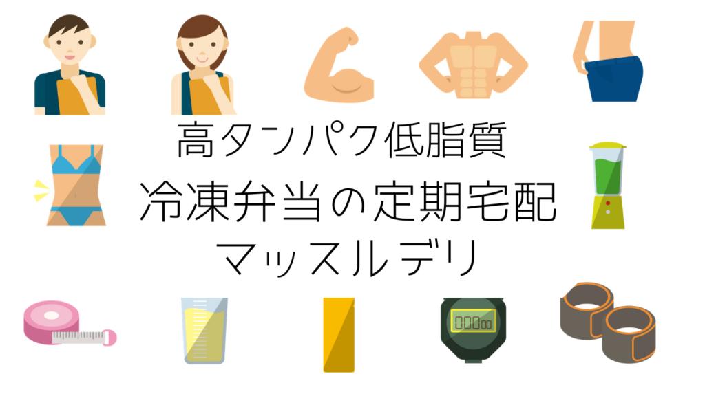 【高タンパク低脂質】冷凍弁当の定期宅配 マッスルデリ「Muscle Deli」