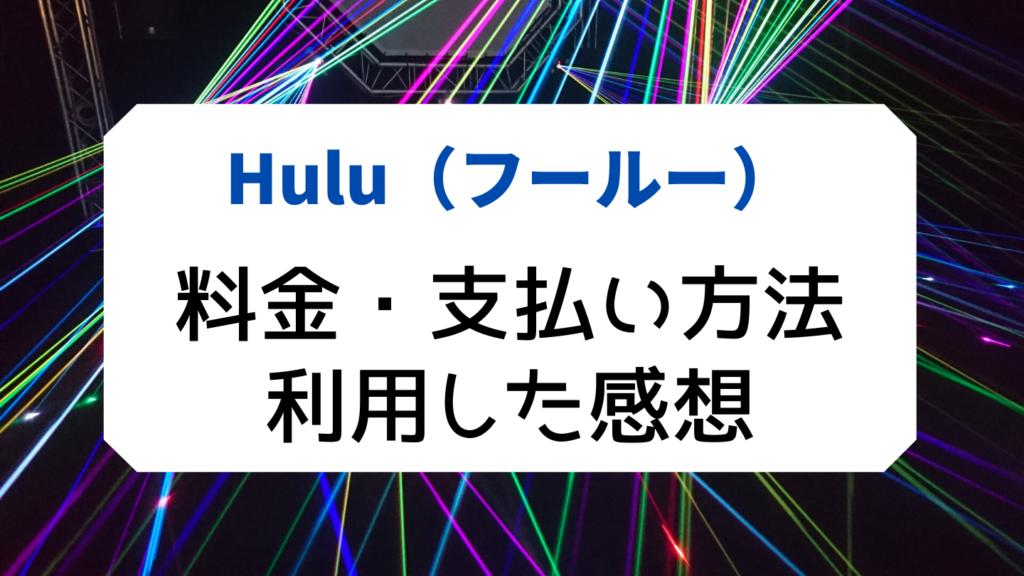 Hulu(フールー)料金・支払い方法・利用した感想 VOD・動画配信のサブスク