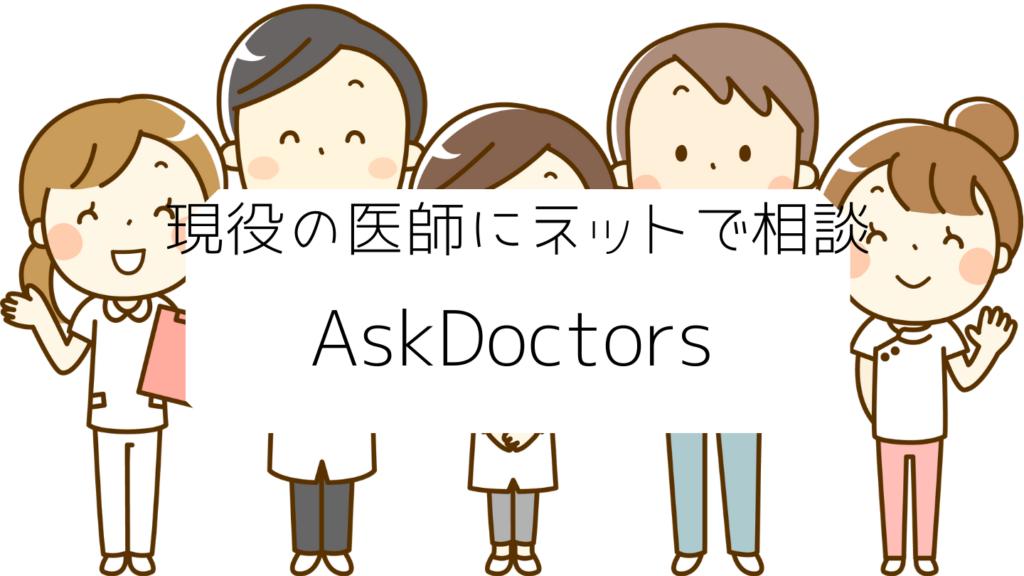 現役の医師にネットで相談できる「AskDoctors」医療のサブスク