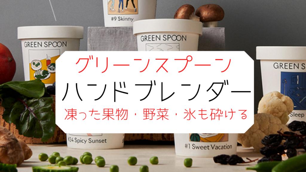 グリーンスプーンのスムージー作りにおすすめのハンドブレンダー【凍った果物・野菜・氷も砕ける】